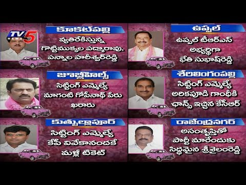 Ticket Dissatisfaction Amongst TRS Leaders | #ElectionsWithTV5 | TV5 News