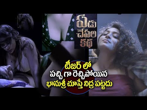 Bigg Boss Bhanu Sree Hulchal in Edu Chepala Katha Teaser | Telugu Movie Updates | Adya Media