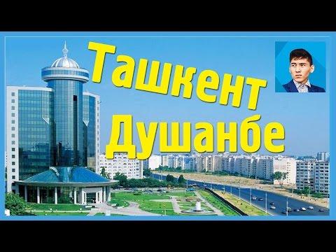 ТАШКЕНТ и ДУШАНБЕ. Почему это самые красивые города? (История Tashkent & Dushanbe)