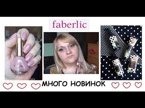 Faberlic Новинки 3 каталога МНОГО