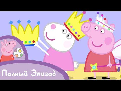 Свинка Пеппа - S02 E27 Друг понарошку (Серия целиком)