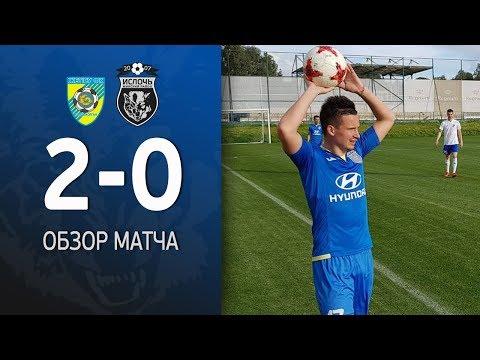 Жетысу - Ислочь 2-0