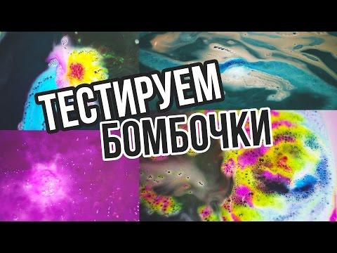 ТЕСТИРУЕМ БОМБОЧКИ LUSH // Экспериментатор, Сакура, Айсберг, Витамин
