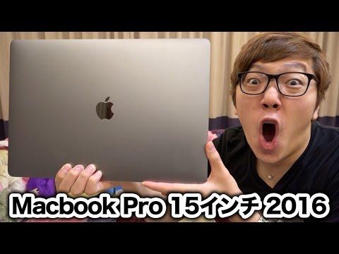 新MacbookPro15インチ2016年モデルがやってきたー!