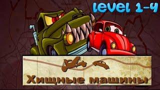 Видео игра для мальчиков про машины флеш