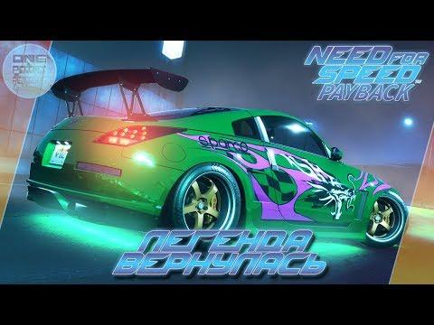 Need For Speed: Payback (2017) - NISSAN 350Z ИЗ UNDERGROUND 2 / Весь тюнинг