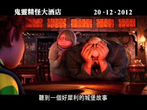 [電影預告]《鬼靈精怪大酒店》2012年12月20日 嘩鬼賀聖誕