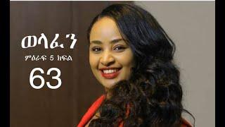 Welafen Drama: Season 5 Part 63 - Ethiopian Drama
