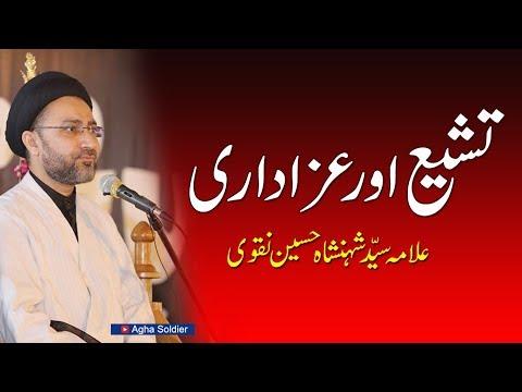 تشیع اور عزاداری |علامہ سیّد شہنشاہ حسین نقوی