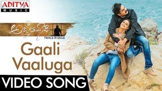 Gaali Vaaluga Song || Agnyaathavaasi Songs ||Pawan Kalyan, Keerthy Suresh || Anirudh