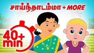 Saindhadu Amma + More   Vilayattu Paadalgal Compilation   Chellame Chellam   Tamil Rhymes For Kids