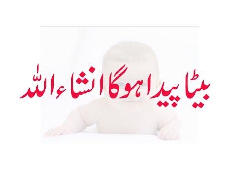 Beta Paida Hone Ki Rohani Dua - Wazifa For Baby Boy - Aulad E Narina Ladkay Ke Liye Wazifa