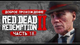Прохождение Red Dead Redemption 2 | Часть 18: Агенты