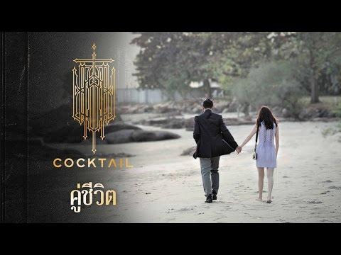 คู่ชีวิต - COCKTAIL「Official MV (English Subs)」