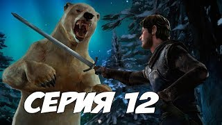 НАШЕЛ СЕВЕРНУЮ РОЩУ, ОБОРОНА ЗАМКА - Game of Thrones Episode 6 - Прохождение #12