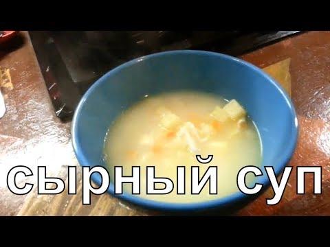 Cheese Soup. Сырный суп.