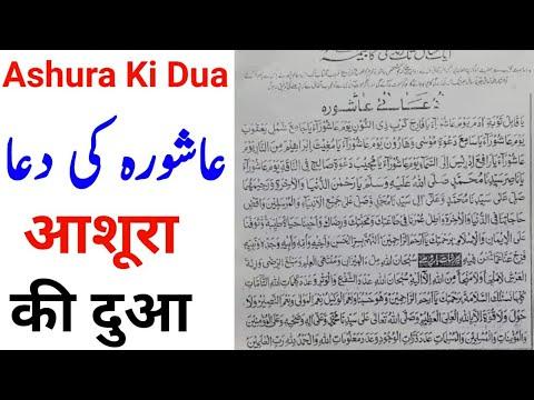 Ashura Ki Dua | 10 Muharram Ki Dua | Muharram 2019 Amal