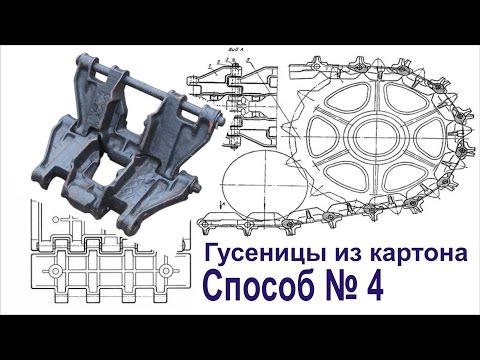 Как сделать гусеницы из бумаги для модели танка