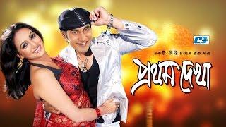 Prothom Dekha | Sajol | Bindhu | Munmun | Kamruljaman Babu | Bangla  Natok | Full HD