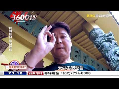 台灣-3600秒