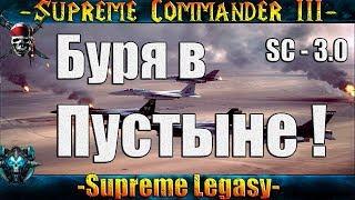 """Supreme Commander 3.0 """"Буря в Пустыне!"""" Система Электростанций!  SC-3.0 Beta -106-"""