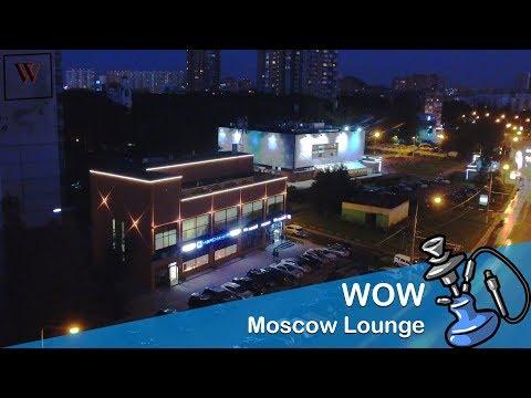 Кальянная WOW Moscow Lounge (Химки)