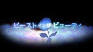 【MV】Royal Scandal-「ビーストインザビューティ」/luz-Beast in the Beauty