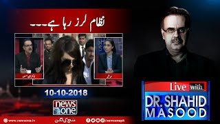 Live with Dr.Shahid Masood   10-October-2018   PM Imran Khan   Money Laundering   Opposition parties