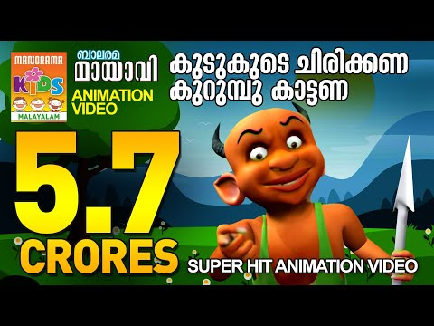 Luttappi Song From Mayavi 2 - Super Hit Animation Video For Kids video