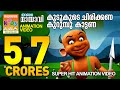 Download Luttappi song from Mayavi 2 - Super hit Animation  for Kids MP3 song and Music Video