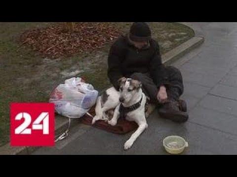 Нищие XXI века: быт и нравы московской бедноты - Россия 24