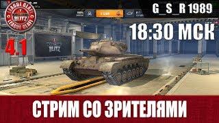 WoT Blitz - WoT BlitZ стрим со зрителями - World of Tanks Blitz (WoTB)