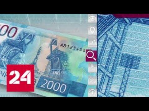 Яркие и прочные: купюры 200 и 2000 рублей впервые представили публике - Россия 24