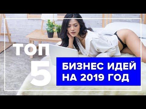 Топ-5 бизнес идей на 2019 год