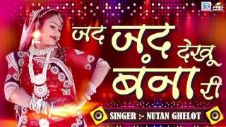 जद जद देखु बना री - नूतन गेहलोत का DJ Remix Song | Jad Jad Dekhu Bana Ri | Rajasthani Vivah Geet