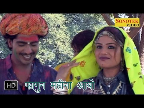 Fagun Mahina Aayo | फागुन महीना आयो | Ramdhan Gujjar | Haryanvi Hot Holi Songs video