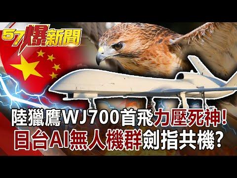 台灣-57爆新聞-20210114-陸獵鷹WJ700首飛力壓「死神」! 日台AI無人機群劍指共機?!