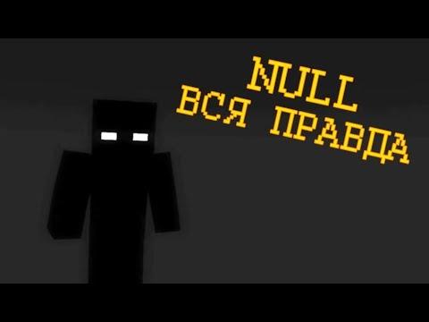 Крайности Minecraft: NULL/НУЛЛ