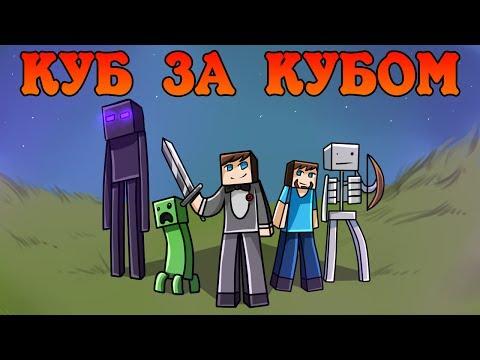 Minecraft: КУБ ЗА КУБОМ