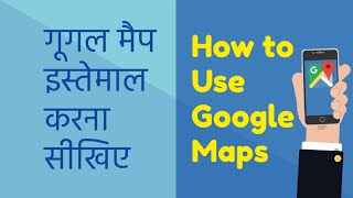 Google Maps Hindi mein. How to use Google Map? Google Map kaise istemaal kare? गूगल मैप, हिंदी में