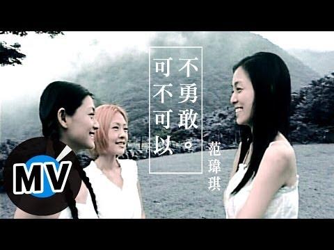 范瑋琪-可不可以不勇敢-官方完整版MV