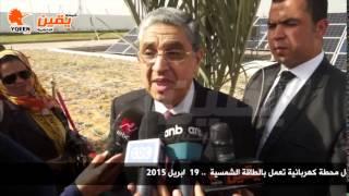 يقين | وزير الكهراباء والاتصالات يفتتحان محطة كهربائية بالقرية الذكية