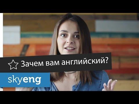 С чего начать учить АНГЛИЙСКИЙ сегодня? | Skyeng