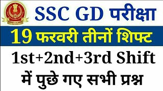 SSC GD 19 FEB All Shift Questions