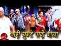 Download New Panche Baja Song Wari Ghumte Pari Gaja by Basanta Thapa & Juna Shrish HD MP3 song and Music Video