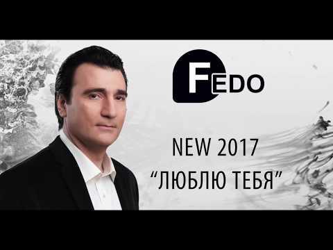 ФЕДО ХАЧАТУРЯН - ЛЮБЛЮ ТЕБЯ NEW 2017