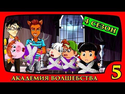 АКАДЕМИЯ ВОЛШЕБСТВА 4 сезон 5 серия Мультсериал для детей НОВЫЕ СЕРИИ