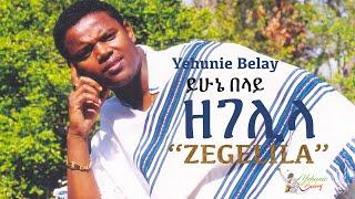 Yehunie Belay - Zegelila- Ethiopian Traditional Music