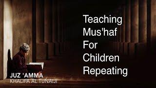 Juz 'Amma - Khalifa Al Tunaiji Part 1 (Children Repeat)