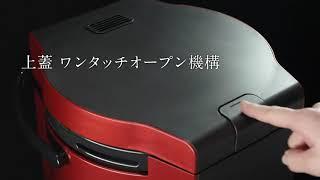 ガス炊飯器「炊きわざ」機能説明